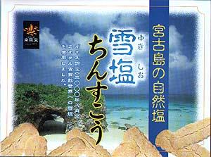 516eb3b4d 「ちんすこう」と言えば、言わずもしれた沖縄の代表的なお菓子ですね。でも、キミやっこは、このお菓子ははっきり言ってあまり好きではありませ~ん。